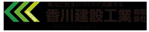 香川建設工業有限会社